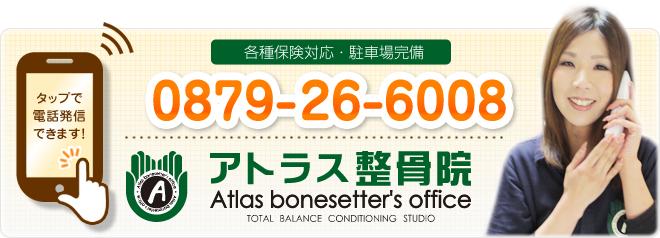 電話番号:0879-26-6008