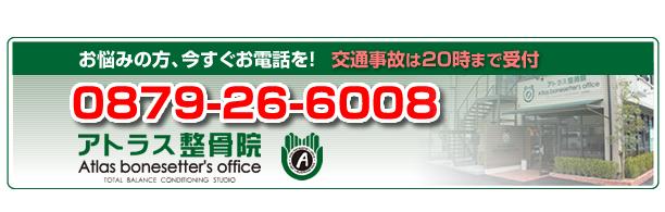 電話番号0879-26-6008